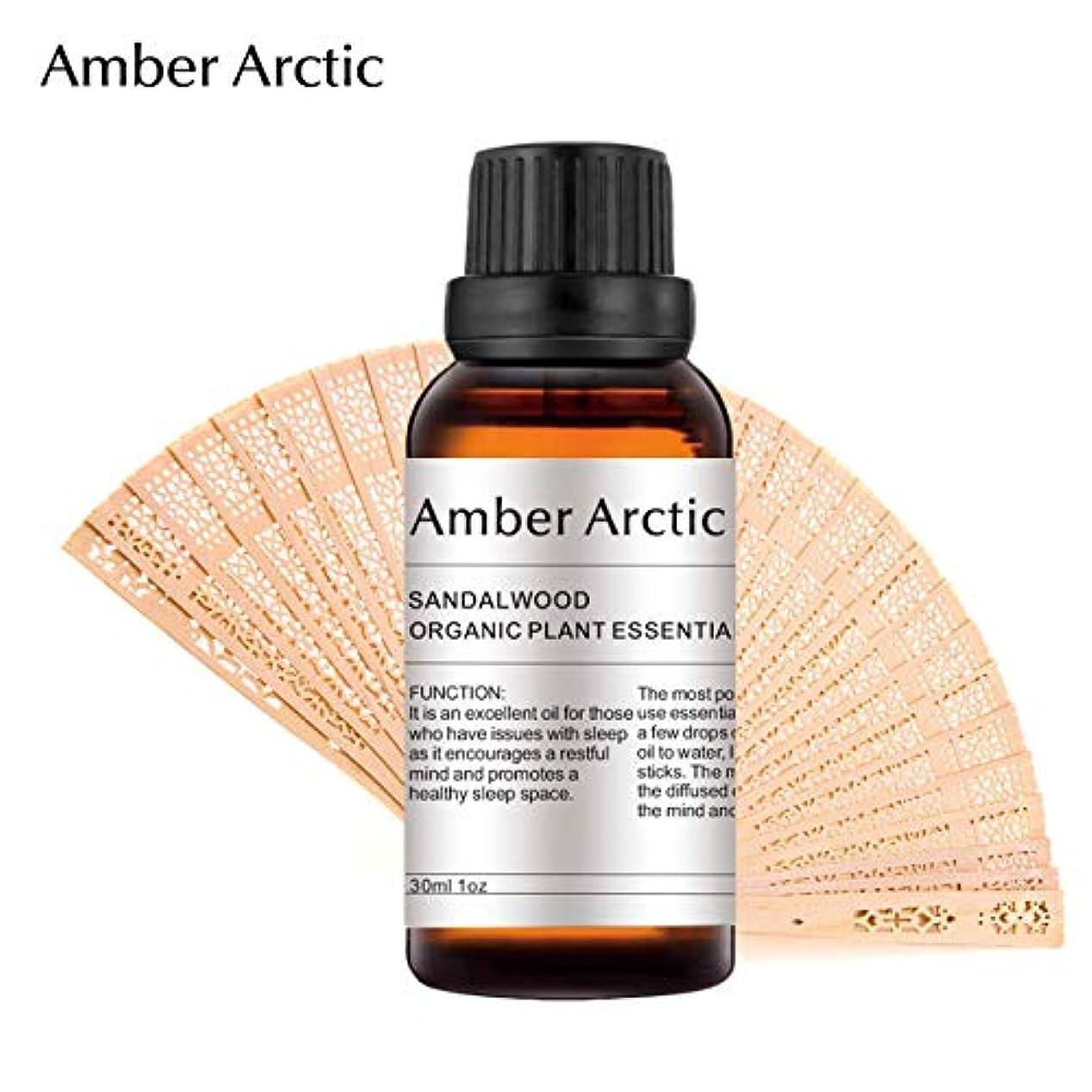 マークされた騙す原点AMBER ARCTIC エッセンシャル オイル ディフューザー 用 100% 純粋 新鮮 有機 植物 セラピー オイル 30Ml サンダルウッド サンダルウッド