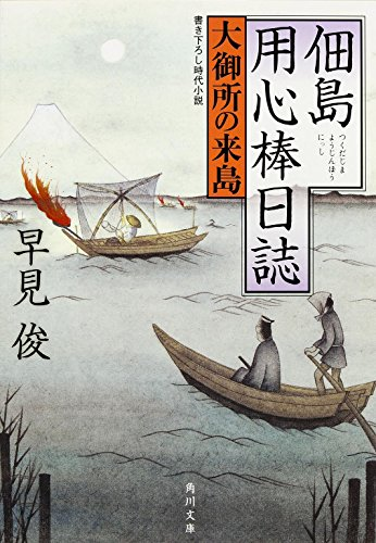 佃島用心棒日誌  大御所の来島 (角川文庫)