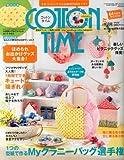 COTTON TIME (コットン タイム) 2014年 05月号 [雑誌] 画像
