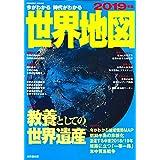 今がわかる時代がわかる 世界地図 2019年版 (SEIBIDO MOOK)