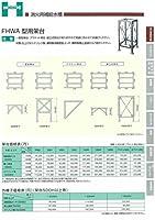 【FHWA型用架台】溶融亜鉛メッキ(SS400) 100用/200用 1000H 200用