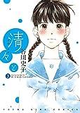 清々と(3) (ヤングキングコミックス)