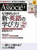 日経ビジネスアソシエ 2016年 4月号 [雑誌]