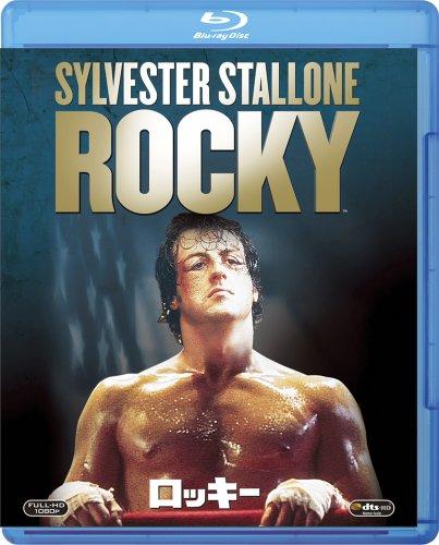 ロッキー [Blu-ray]