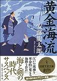 黄金海流 (日経文芸文庫) 画像