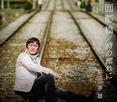 堀内孝雄「面影橋」の歌詞を収録したCDジャケット画像