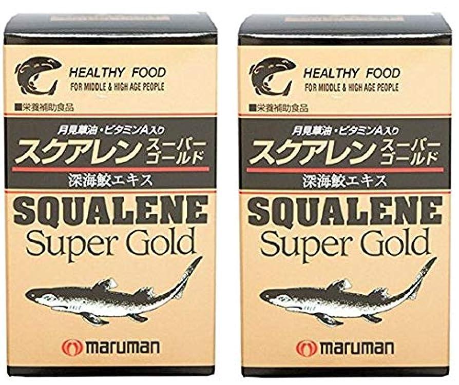 悪化させるアセ腐ったマルマン スクアレン スーパーゴールド 440㎎×300粒 X2個セット