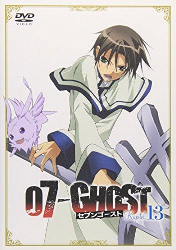 07-GHOST Kapitel.13 通常版 [DVD]