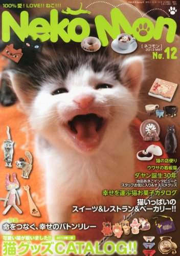 Neko-Mon (ネコモン) 2013年 06月号 [雑誌]の詳細を見る