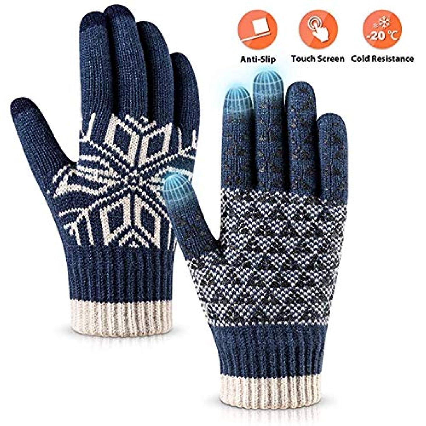 トランスミッション思慮のない安定冬の手袋暖かいタッチスクリーンニット手袋、サーマルソフトウールライニング弾性カフ、滑り止めラバーデザイン - メンズ女性のための肥厚暖かい手袋,ブルー