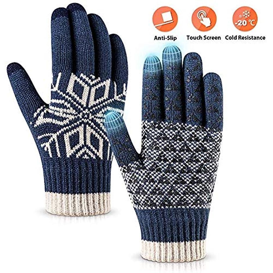 グリーンランドストロー休暇冬の手袋暖かいタッチスクリーンニット手袋、サーマルソフトウールライニング弾性カフ、滑り止めラバーデザイン - メンズ女性のための肥厚暖かい手袋,ブルー
