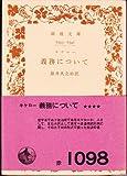義務について (1961年) (岩波文庫)