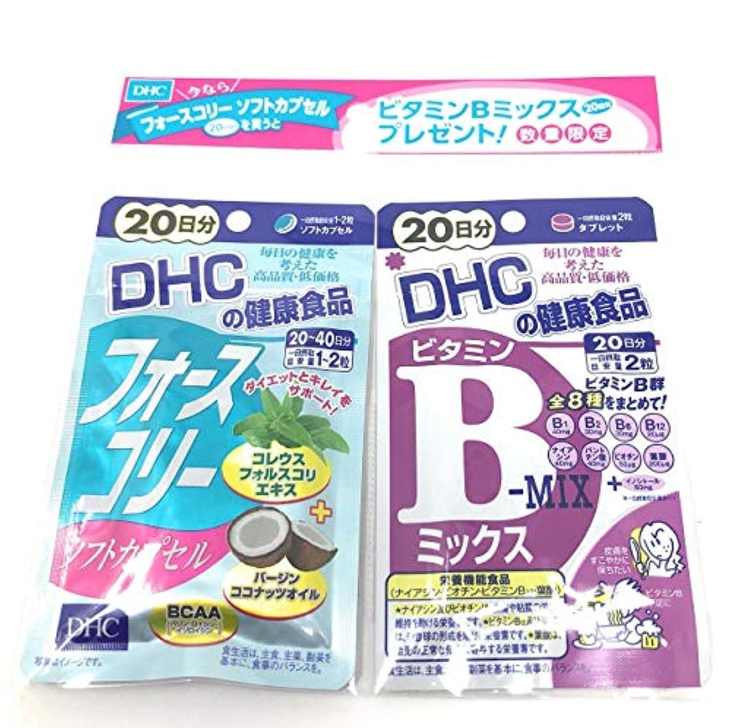 著名な形式お気に入り限定品 DHC フォースコリー ソフトカプセル 20日分 ビタミンBミックス 20日分 セット