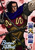 蒼天航路 VOL.5 [DVD]