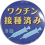 ワクチン接種済み バッジ マスク にピッタリサイズ 25mm 缶バッジ 全5柄 (ネイビー)
