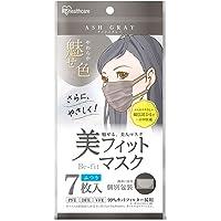 アイリスオーヤマ マスク 美フィットマスク 不織布 ふつうサイズ 個包装 7枚入 PK-BFC7MAG アッシュグレー
