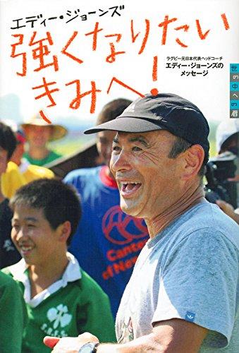 強くなりたいきみへ! ラグビー元日本代表ヘッドコーチ エディ・・・