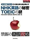 NHK英語の秘密 TOEICの謎 週刊ダイヤモンド 特集BOOKS
