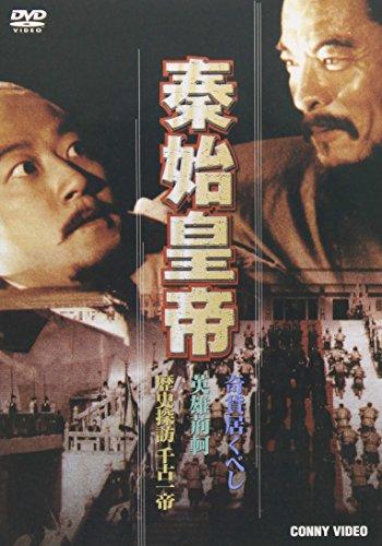 秦始皇帝 全3枚組 スリムパック [DVD]