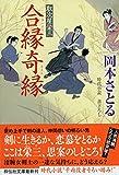 合縁奇縁 取次屋栄三 (祥伝社文庫)