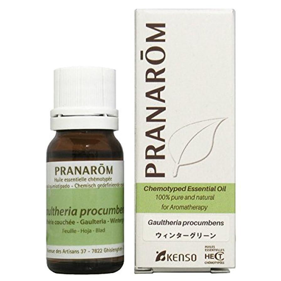 振動させる慣らすアンケートプラナロム ウィンターグリーン 10ml (PRANAROM ケモタイプ精油)