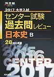 大学入試センター試験過去問レビュー日本史B 2017 (河合塾シリーズ)