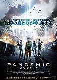 PANDEMIC パンデミック [DVD]
