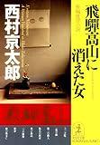 飛騨高山に消えた女 (光文社文庫)