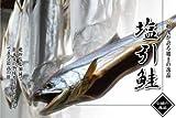 塩引鮭(生時5.0kg)一尾【丸のままでお届け】