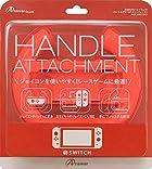 Switchジョイコン用 ハンドルアタッチメント(レッド)