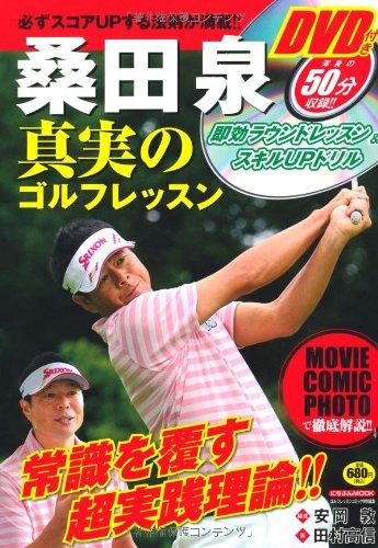 桑田泉真実のゴルフレッスン (にちぶんMOOK)