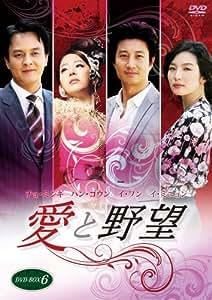 愛と野望DVD-BOX6