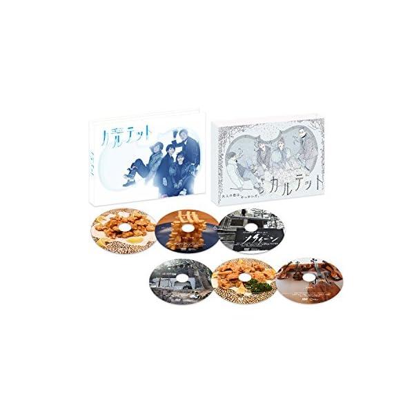 カルテット DVD-BOXの商品画像
