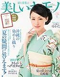 美しいキモノ 2012年 06月号 [雑誌] 画像