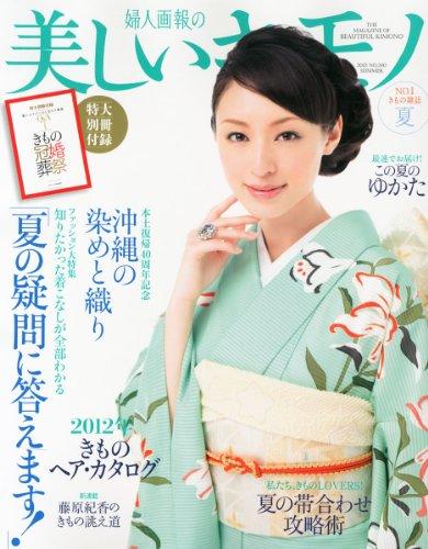 美しいキモノ 2012年 06月号 [雑誌]