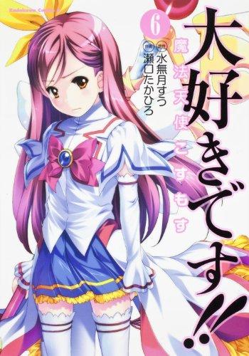 大好きです! ! 魔法天使こすもす (6) (カドカワコミックス・エース)の詳細を見る