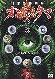 日常劇場 オモヒノタマ 念珠 第二巻[DVD]