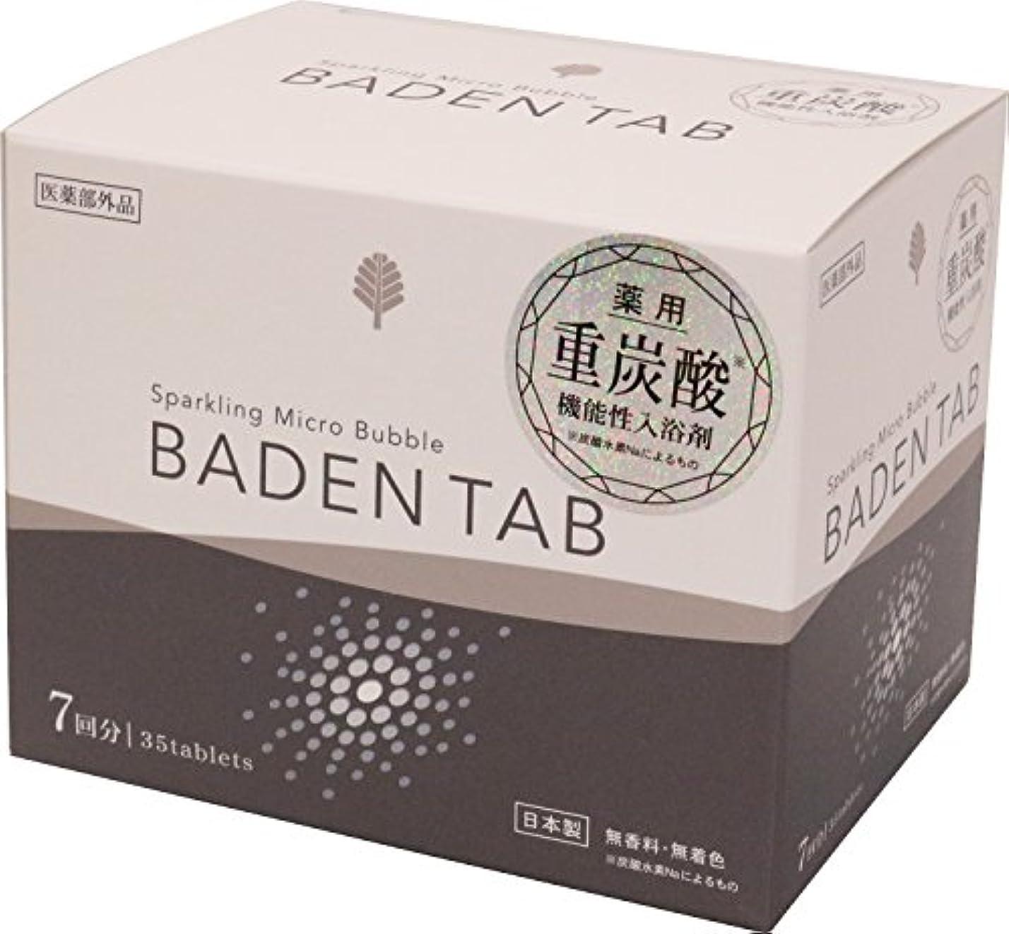 貫入なめらかな別々に紀陽除虫菊 薬用 重炭酸入浴剤 BADEN TAB バスタブレット (7回分) 35錠入り [医薬部外品]