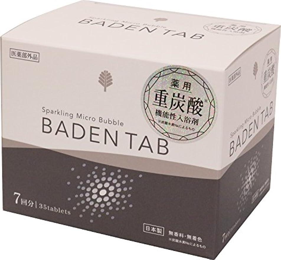 ボンド実験的とは異なり紀陽除虫菊 薬用 重炭酸入浴剤 BADEN TAB バスタブレット (7回分) 35錠入り [医薬部外品]