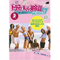NHK テレビドラマで楽しむ英会話 2007年 02月号 [雑誌]