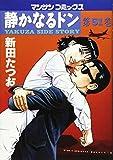 静かなるドン 51 (マンサンコミックス)