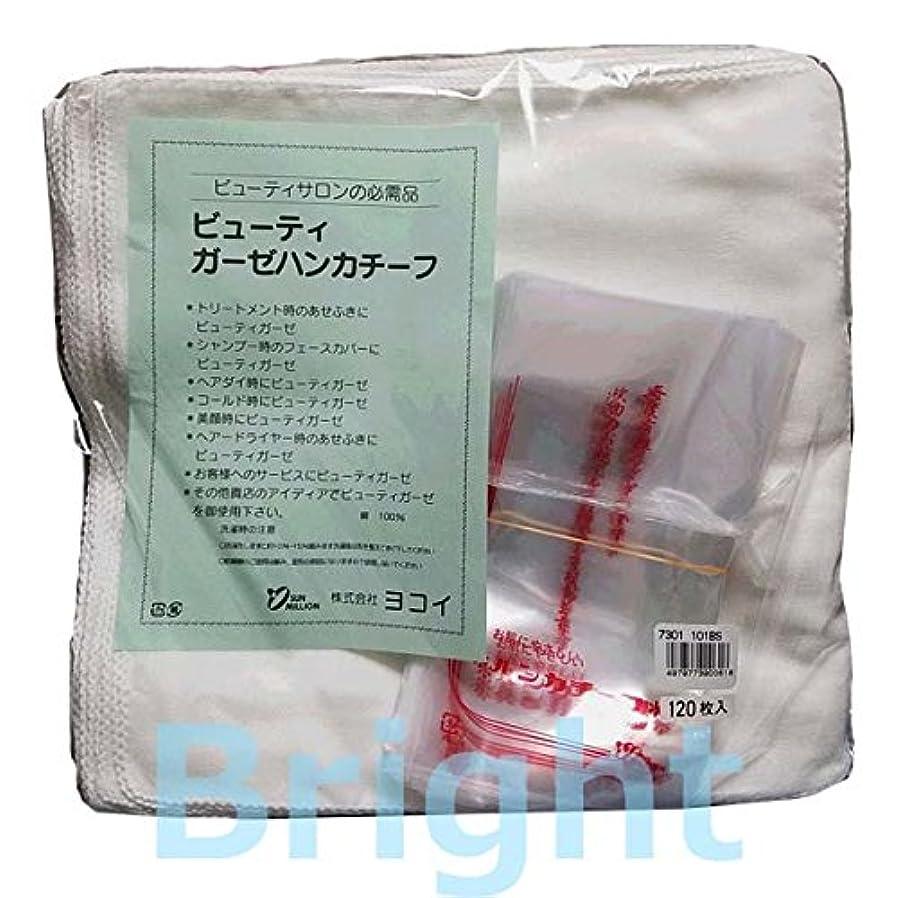 保守的入植者リアル101BS ガーゼハンカチ 10ダース (ヨコイ ビューティガーゼハンカチーフ 120枚入り) (縫い糸の色:白)