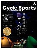 CYCLE SPORTS (サイクルスポーツ) 2020年 4月号 [雑誌]