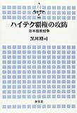 ハイテク覇権の攻防―日米技術紛争 (Seagull Books―横浜市立大学叢書)