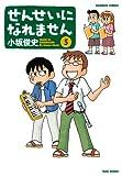せんせいになれません (5) (バンブーコミックス 4コマセレクション)