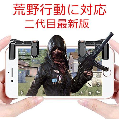 FengNiao IPhone/Android 荒野行動ゲームパッド ゲームコントローラー 高耐久ボタン 接触感応射撃高速射撃で (2個入) (二代目)