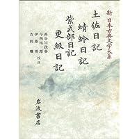 土佐日記 蜻蛉日記 紫式部日記 更級日記 (新 日本古典文学大系)