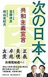 次の日本へ (詩想社新書) 画像