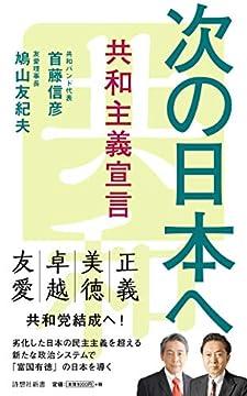 次の日本へ (詩想社新書)