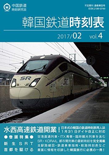 韓国鉄道時刻表 2017/02 vol.4